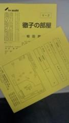 相田翔子 公式ブログ/『杉絵の部屋』vol.20 画像1
