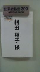 相田翔子 公式ブログ/『杉絵の部屋〜速報〜』vol.17 画像1
