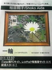 相田翔子 公式ブログ/『一輪』 画像1