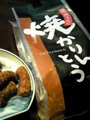 相田翔子 公式ブログ/『焼かりんとう』 画像2