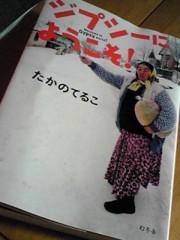 相田翔子 公式ブログ/『読書』 画像1