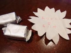 相田翔子 公式ブログ/『手のぬくもり』 画像1