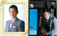宮澤正明 公式ブログ/岡村隆史さん 画像1