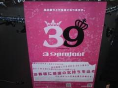 SUGURU 公式ブログ/オーディション★ 画像1