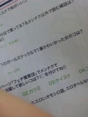 えひゃん 公式ブログ/メンナク発売中〜(^з^) 画像2