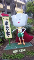 えひゃん 公式ブログ/彼との出逢い〜 画像1