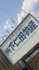 えひゃん 公式ブログ/下仁田物産へ\(^ー^)/ 画像1