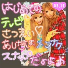 えひゃん 公式ブログ/メンナクスナップぷり 画像3