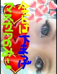 えひゃん 公式ブログ/今日のアイメイク 画像1