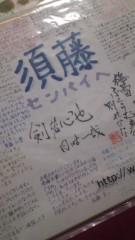 ししとう 公式ブログ/言葉の重み 〜真吾〜 画像1