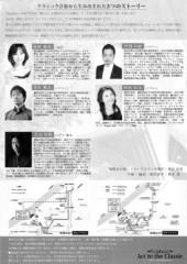 河村和奈 公式ブログ/【Act in the Classic】出演のお知らせ 画像2