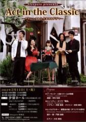 河村和奈 公式ブログ/【Act in the Classic】出演のお知らせ 画像1