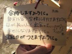 赤プル 公式ブログ/後日談 画像3