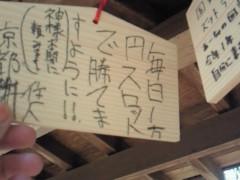 赤プル 公式ブログ/後日談 画像2