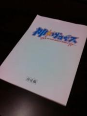 神☆ヴォイス スタッフブログ 公式ブログ/クランクアップ!そして月刊少年ライバル11月号では・・・! 画像1