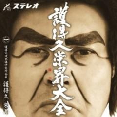 益田 友貴 / mas 公式ブログ/ツボったそのお方は・・・ 画像1