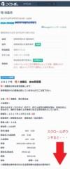 益田 友貴 / mas 公式ブログ/告知になります。 画像1