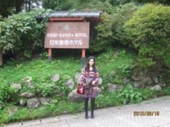 大川瑞季 公式ブログ/9月18日のこと 画像1