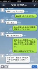 安倍洋平 公式ブログ/ノンフィクション3 画像3