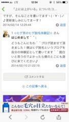 安倍洋平 公式ブログ/父親曰く、この更新頻度は日記とは呼べない。月記だ。 画像1