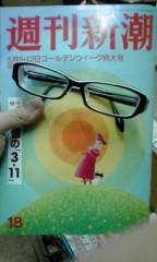 安倍洋平 公式ブログ/GWのおもひでぽろぽろ 画像1