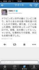 安倍洋平 公式ブログ/ノンフィクション3 画像2