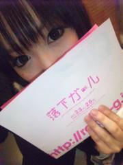 渋木美沙 公式ブログ/☆落下ガール☆ 画像1