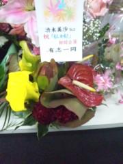 渋木美沙 公式ブログ/☆舞台1日目終了☆ 画像3