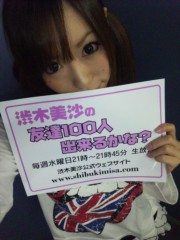 渋木美沙 公式ブログ/☆友達100人できるかな?☆ 画像1