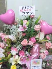 渋木美沙 公式ブログ/☆舞台1日目終了☆ 画像2
