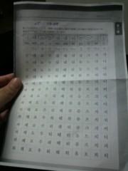 中岡晴子 公式ブログ/韓国語始めました(?) 画像1