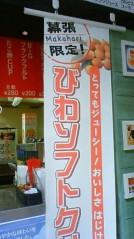 haruca 公式ブログ/びわアイスクリーム 画像2