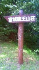 haruca 公式ブログ/川辺 画像3