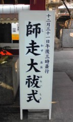 赤坂直人 公式ブログ/神社 画像1