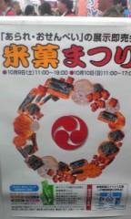 赤坂直人 公式ブログ/寄り道 画像1