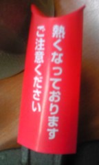 赤坂直人 公式ブログ/お熱い♪ 画像1