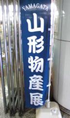 赤坂直人 公式ブログ/物産展 画像1