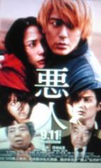 赤坂直人 公式ブログ/『悪人』 画像1