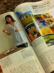 石坂優子 公式ブログ/料理好きな人ー! 画像1
