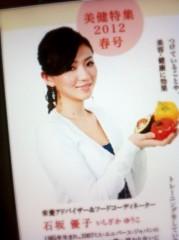 石坂優子 公式ブログ/デニーズ 画像1