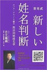 姓名判断 吉元鑑織 公式ブログ/吉元式姓名判断 画像1