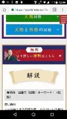 姓名判断 公式ブログ/吉元式線優 宗家 吉元鑑織です 画像2