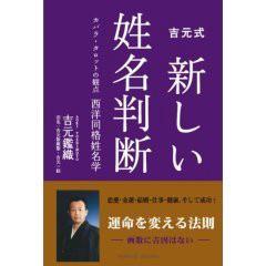 姓名判断 吉元鑑織 公式ブログ/2017年1月11日までの、お急ぎの改名・命名は出来ています 画像1