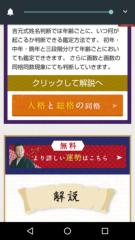 姓名判断 公式ブログ/赤ちゃん 姓名判断 画像1