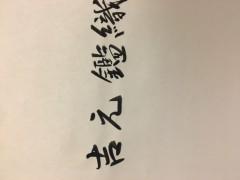 姓名判断 吉元鑑織 公式ブログ/姓名判断とオーリング 吉元式線優の姓名判断 画像1