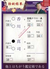 姓名判断 公式ブログ/姓名判断でみる香川真司選手の姓名判断 画像1