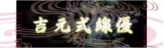 姓名判断 吉元鑑織 公式ブログ/屋号(法人名)や源氏名(芸名)の鑑定から改名のご案内  画像3