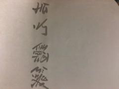 姓名判断 吉元鑑織 公式ブログ/姓名判断とオーリング 吉元式線優の姓名判断 画像2
