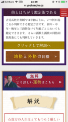 姓名判断 公式ブログ/姓名判断でみる長友佑都選手の姓名判断 画像2