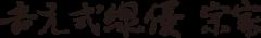 姓名判断 吉元鑑織 公式ブログ/お急ぎの改名・命名は出来ています、吉元式線優が極める姓名判断 画像2